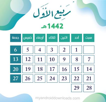 تقويم شهر ربيع الاول لعام 1442 هجري