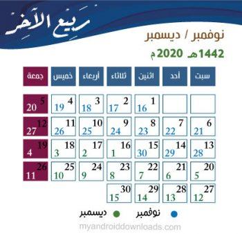 يومية السنة الهجرية 2021 لشهر ربيع اخر