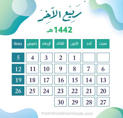 تقويم شهر ربيع الاخر لعام 1442 هجري