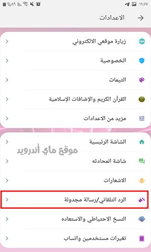 الرسائل المجدولة والرد التلقائي في واتساب بن عمر