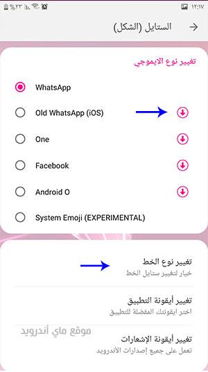 التحكم في ستايل whatsapp wardi