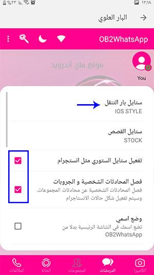 التحكم في شكل الشاشة الرئيسية في واتس اب زهري