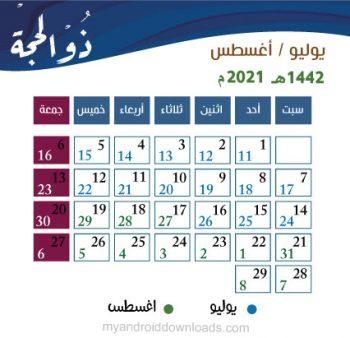 التقويم الهجري لعام ٢٠٢١ لشهر ذو الحجة