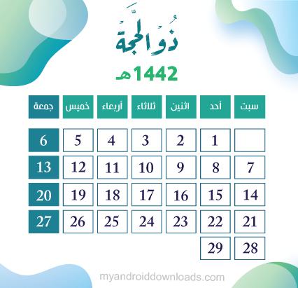 التقويم الهجري 1442 لشهر ذو الحجة