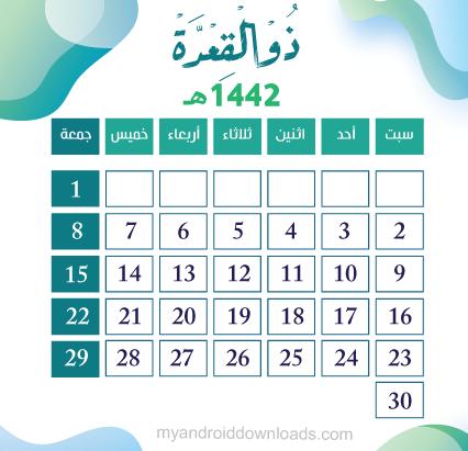 تقويم 1442 هـ لشهر ذي القعدة