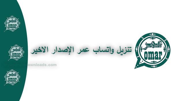 واتس اب عمر الاخضر