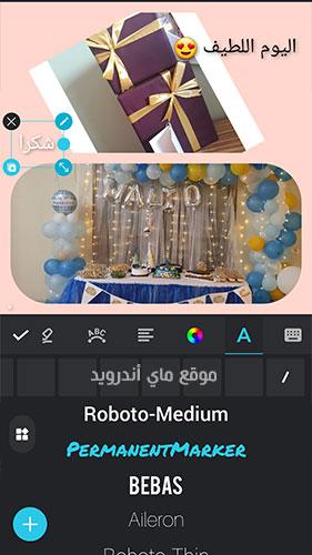 كولاج برنامج دمج الصور والكتابة عليها بالعربي
