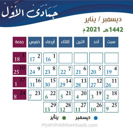 يومية السنة الهجرية 2021 - 1442 شهر جمادى الاول