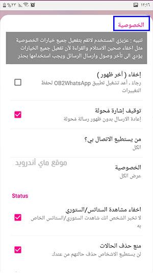 مزايا الخصوصية في واتساب عمر الوردي اخر اصدار Apk