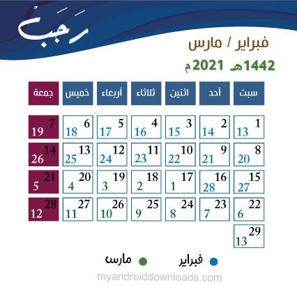 تقويم شهر رجب 1442 هـ 2021 م