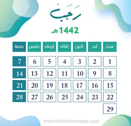 تقويم 1442 هجري لشهر رجب