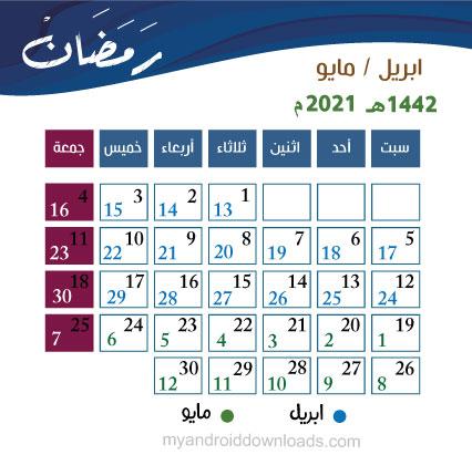 التقويم الهجري 1442 والميلادي 2021 لشهر رمضان