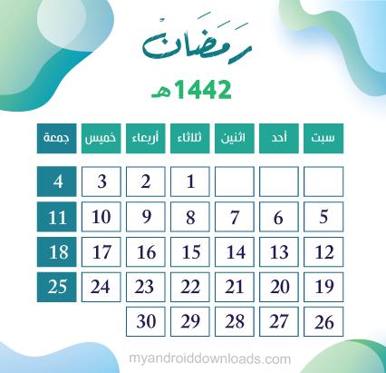 التقويم الهجري لعام 1442 لشهر رمضان