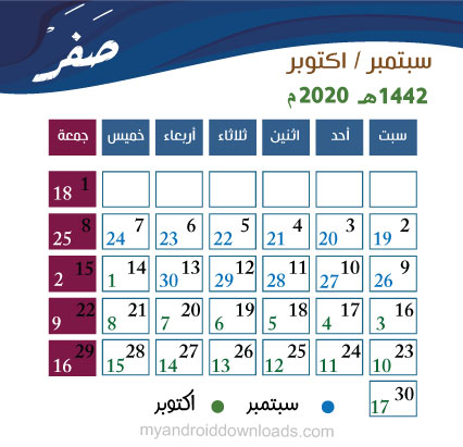 التقويم المدمج لشهر صفر 1442 هـ - 2020 م