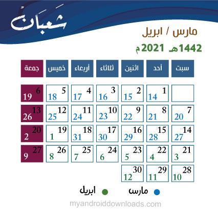 تقويم شهر شعبان 1442 هـ 2021 م