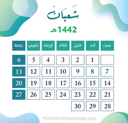 التقويم الهجري ١٤٤٢ شهر شعبان