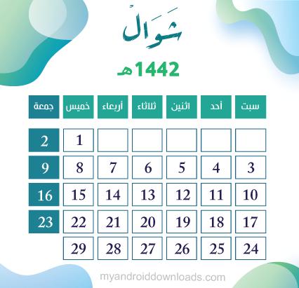 التقويم الهجري ١٤٤٢ شهر شوال