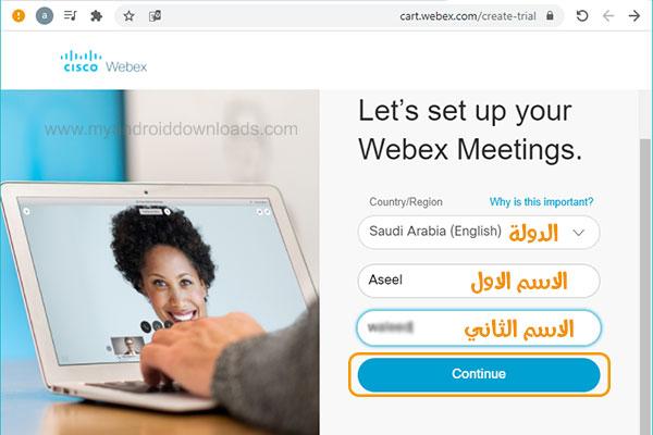 أدخل اسمك ودولتك لاكمال التسجيل في webex