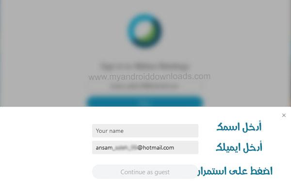ادخل اسمك وبريدك الالكتروني للانضمام الى اجتماع تطبيق سيسكو ويبكس webex