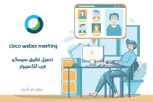 تحميل برنامج webex meeting للكمبيوتر مجانا apk