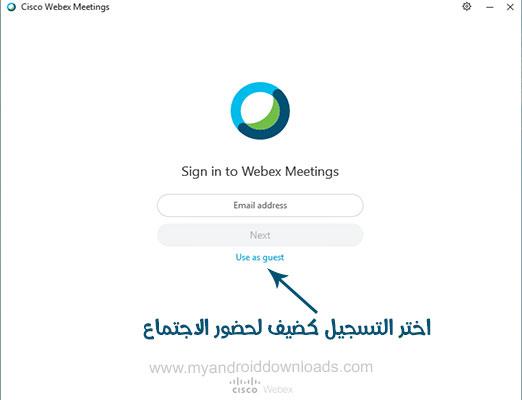 شرح التسجيل في برنامج webex meet كضيف Webex join as aguest بعد تحميل برنامج cisco webex meeting للكمبيوتر