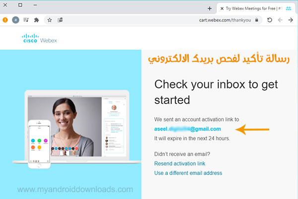 تم ارسال ويبكس webex url واليوزر نيم الى بريدك الالكتروني