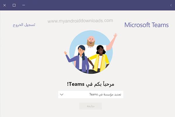 اكمال تسجيل الدخول في مايكروسوفت تيمز