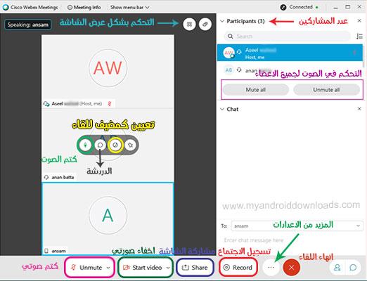 الشاشة الرئيسية و شرح webex meeting بالعربي