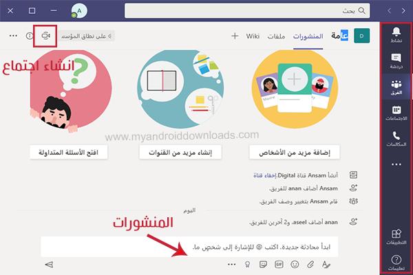 تحميل برنامج microsoft teams للكمبيوتر عربي