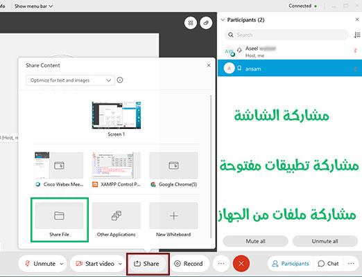 مشاركة الشاشة في برنامج Cisco Webex Meetings APK