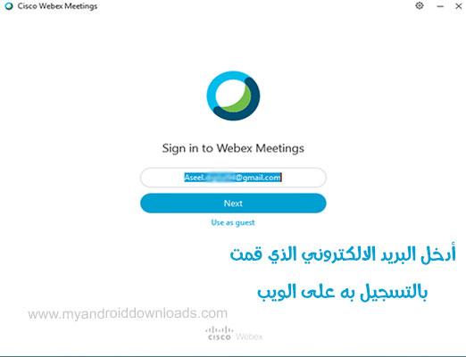 كيفية تسجيل دخول علي برنامج Webex Meet ، بعد تحميل برنامج cisco webex meeting للكمبيوتر مجانا
