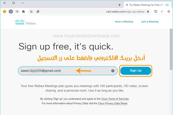 أدخل بريدك الالكتروني لانشاء حساب في برنامج ويبكس webex