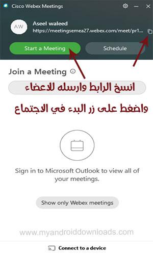 البدء في عمل لقاء مرئي واجتماعات webex meet