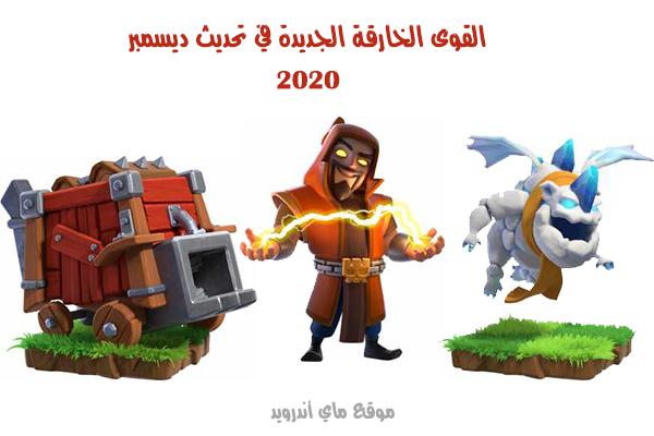 تحديث كلاش اوف كلانس 2020 تحديث ديسمبر