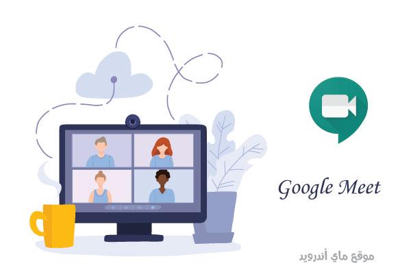تحميل برنامج google meet للكمبيوتر مجانا عربي