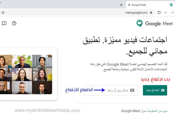 البدء او الانضمام لاجتماع في جوجل ميت