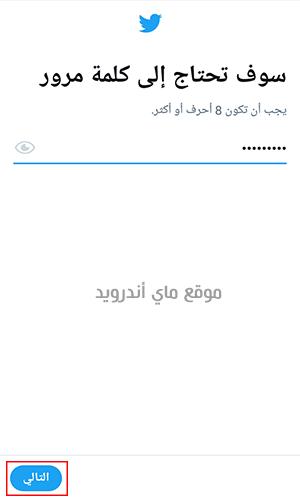 اختيار كلمة مرور في برنامج تويتر العربي الجديد