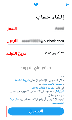 انشاء حساب تويتر بعد تحميل تويتر للجوال apk