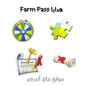 هدايا فارم باس في لعبة Hay Day 2020