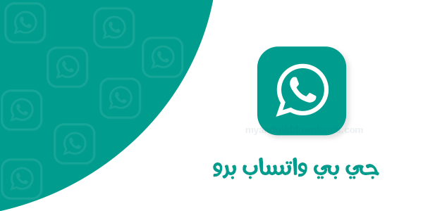 تنزيل جي بي واتساب برو 2021 GB Pro WhatsApp Plus
