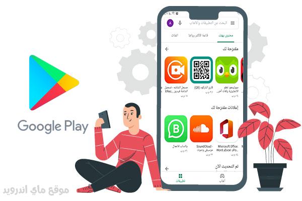 تنزيل متجر Play للموبايل للحصول على كافة العاب وتطبيقات الاندرويد من جوجل بلاي google play
