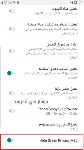 اخفاء رسالة الموافقة على خصوصية شركة واتساب