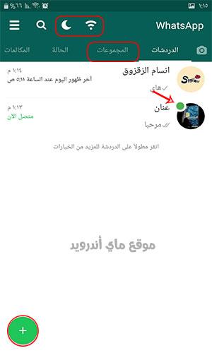 الصفحة الرئيسية بعد تنزيل واتساب جي بي برو GB WhatsApp Pro