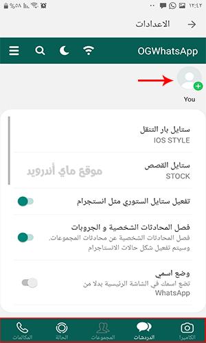 التحكم في شكل OGWhatsApp الإصدار الجديد