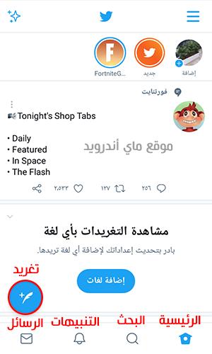 الصفحة الرئيسة في برنامج تويتر عربي للجوال الاندرويد