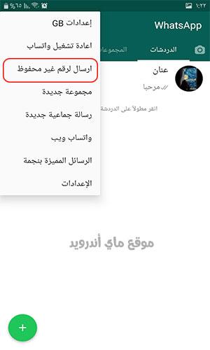 ارسال رسالة لرقم غير محفوظ في gbwhatsapp pro واتساب جي بي الاخضر