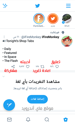 خيارات التغريدة في برنامج تويتر عربي اخر اصدار مجانا للموبايل Apk