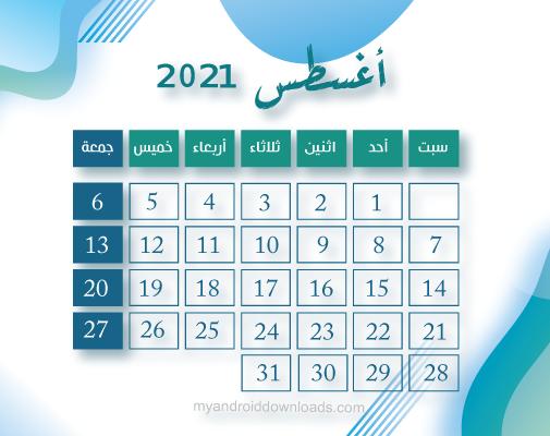 تقويم 2021 الميلادي لشهر اغسطس August