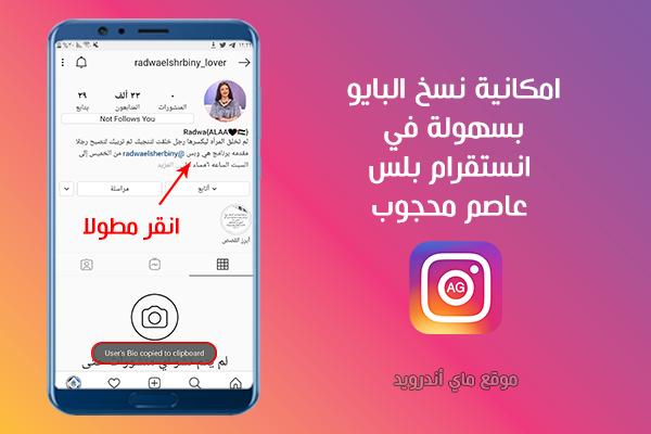 نسخ البيو بسهولة في instagram plus assem