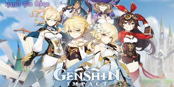 تحميل Genshin impact للاندرويد والكمبيوتر